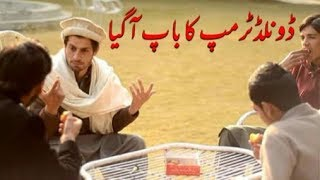 Donel trump Father pashtoon vines funny latest video