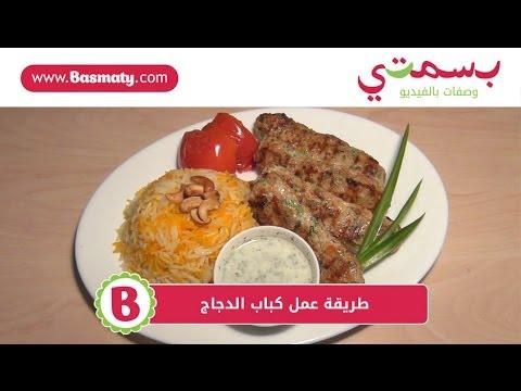 طريقة عمل كباب الدجاج : وصفة من بسمتي - www.basmaty.com