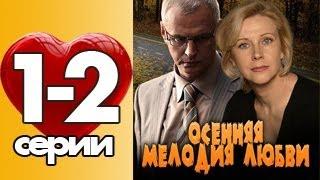 ОСЕННЯЯ МЕЛОДИЯ ЛЮБВИ 1 серия (1-2 серии). Мелодрама (2013)
