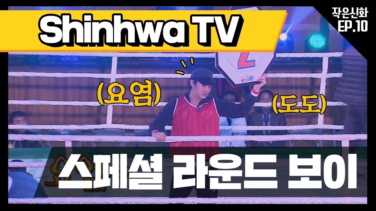 [신화방송 작은신화 10-4][Shinhwa TV2 EP 10-4] 복싱대회 스페셜 라운드 보이로 나선 신화!