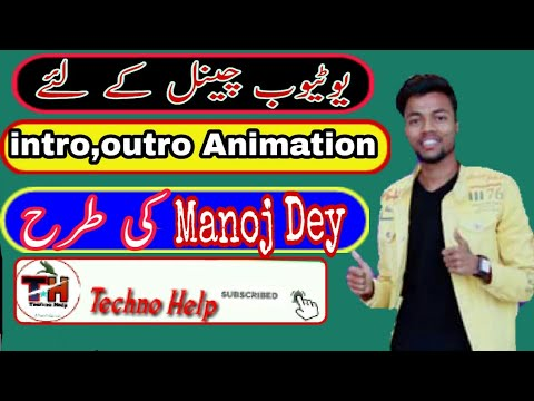 How To Make YouTube Popup Intro|same Like Manoj Dey|Techno Help