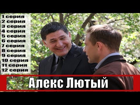 Алекс Лютый 1,2,3,4,5,6,7,8,9,10,11,12 серия / русский детектив / анонс, сюжет
