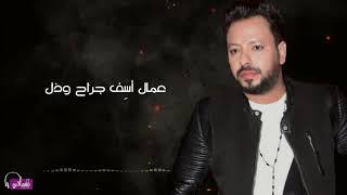 مخنوق - اسامة عبد الغني - حالة واتس اب - نغماتي