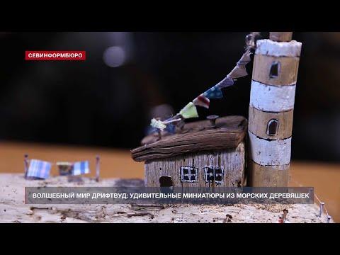 НТС Севастополь: Жительница Севастополя создаёт удивительные миниатюры из морских деревяшек