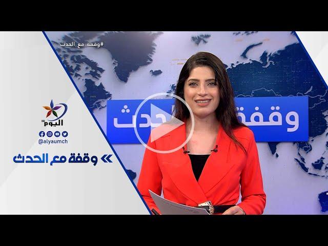 المشهد اليمني.. متى ستدعم إيران عملية السلام في البلاد؟