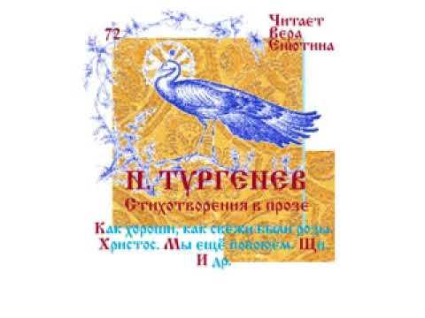 ТУРГЕНЕВ. Избранные стихотворения в прозе. Читает Вера Енютина