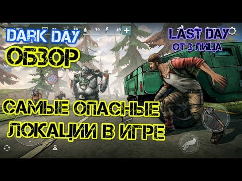 Dark Day -  Last Day от третьего лица. Гуляем по самых опасных локациях. Сразился с БОССАМИ.