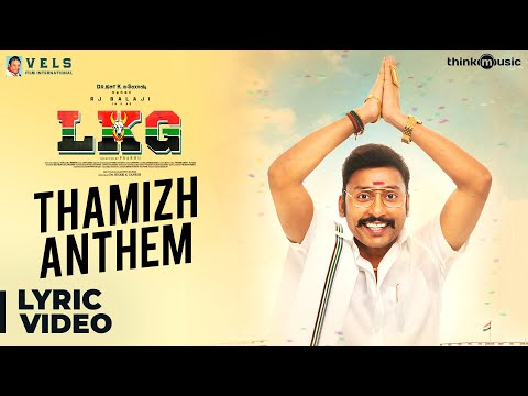 LKG | Thamizh Anthem Song Lyrical Video | RJ Balaji, Priya Anand | Leon James | K.R. Prabhu