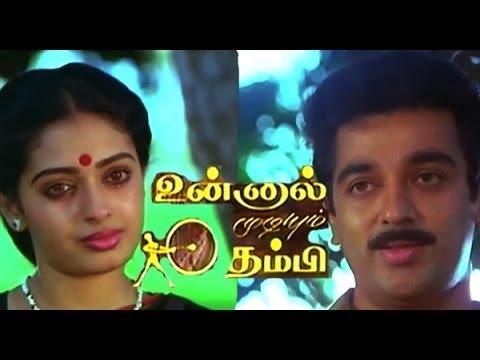 Unnal Mudiyum Thambi   Tamil Full Movie   Kamal Haasan, Seetha, Gemini Ganesh   HD   Cinema Junction