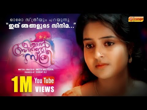 malayalam short film njan arinja stree 2019 o range media short films jokes albums songs music top best new web series    short films jokes albums songs music top best new web series