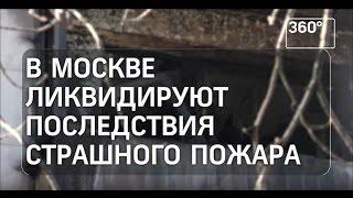 В Москве ликвидируют последствия страшного пожара