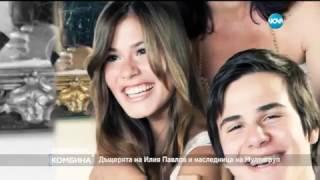 Дъщерята на Илия Павлов – Паола, в единственото и до сега телевизионно интервю (01.01.2017)