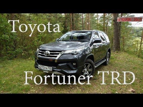 Toyota Fortuner TRD - нестандартный взгляд на машину.