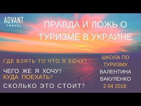 Правда и ложь о туризме в Украине 1