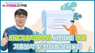 의료기술직공무원 생물 문풀 8