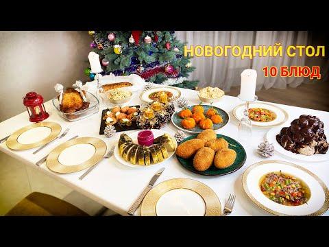 🌟 10 plats de Noël 🎄 Recettes de dîner de vacances