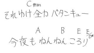おそ松さんの2クール目のオープニングをピアノで弾いてみました! 耳コピですがコードも付けたのでよければ何かに役立ててください(o^∇^o)ノ コード&歌詞 C#m ...