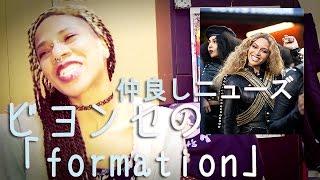 仲良★ニューズ - ビヨンセの「formation」