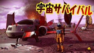 あの超リアル宇宙サバイバルゲーが完全にサブノーティカ2になってた!! 宇宙でサバイバルはじめます!! 過酷な宇宙でサバイバル!! - No Man's Sky 実況プレイ #1