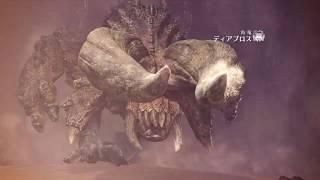【MHW】ディアブロスの登場シーンが怖すぎる!