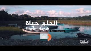 Elhelm Hayah Elmes Edena Band - الحلم حياة فريق المس ايدينا