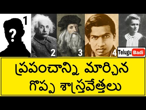 Top 8 Inventors Who Changed The World In Telugu | Great Scientists In Telugu | Telugu Badi