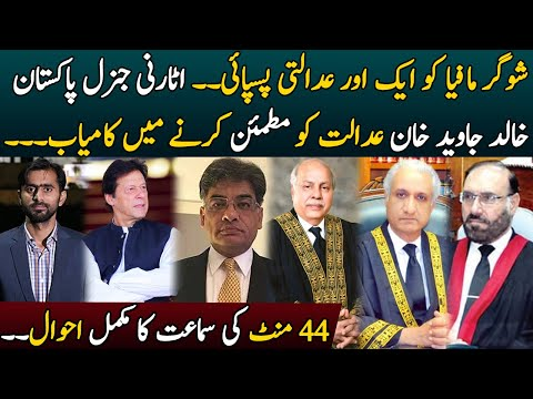 Attorney General Succeed to Satisfy Supreme Court in Sugar Commission Case    Siddique Jaan