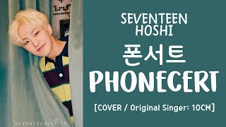 [LYRICS/가사] SEVENTEEN (세븐틴) HOSHI - Phonecert (폰서트) [COVER]