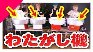 巨大綿菓子機4台であの時の夢を叶える!!!!