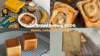 핸드믹서로 정말 쉽게 만든 큐브식빵플레인,콜비잭치즈식빵…