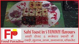 Shahi Toast in 5 Flavours शाही टोस्ट 5 मज़ेदार स्वादों  में