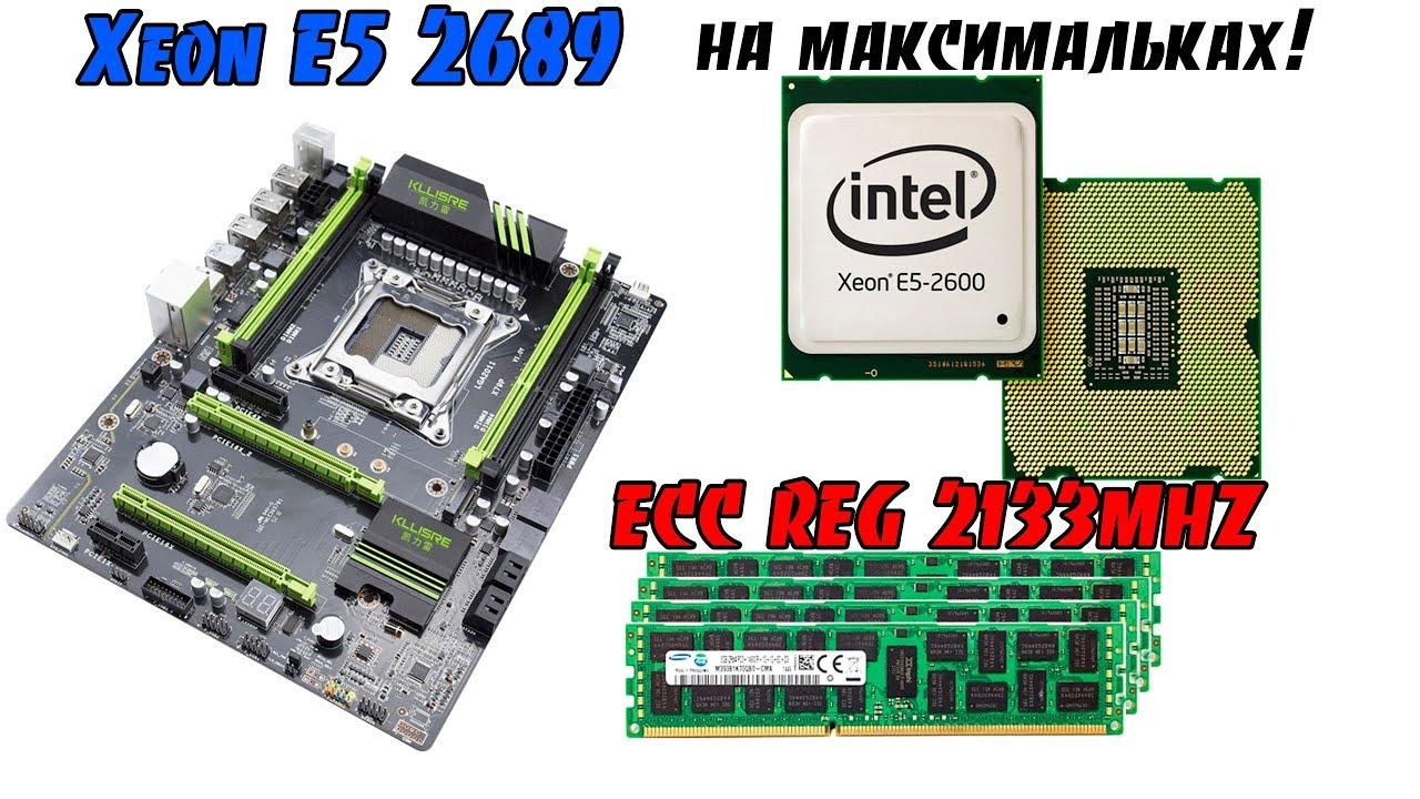 Процессор на стероидах! Тест Xeon E5 2689 на Китайской материнке с серверной памятью 2133МГц