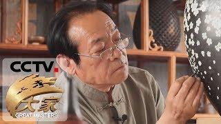 《大家》 20190529 殷俊廷 黑陶技艺传承人| CCTV科教