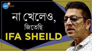 স্বপ্ন ছিল ফুটবল খেলার, খেলিয়েছি কোচ হয়ে | Sanjoy Sen | Bangla Motivational Video