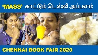 chennai-book-fair-food-review-2020-hindu-tamil-thisai