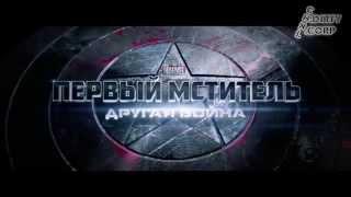 Первый мститель - Другая война. (DC trailer)