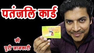 Patanjali card kaise banaye | Benefit of Patanjali Card in HIndi | Mr.Growth