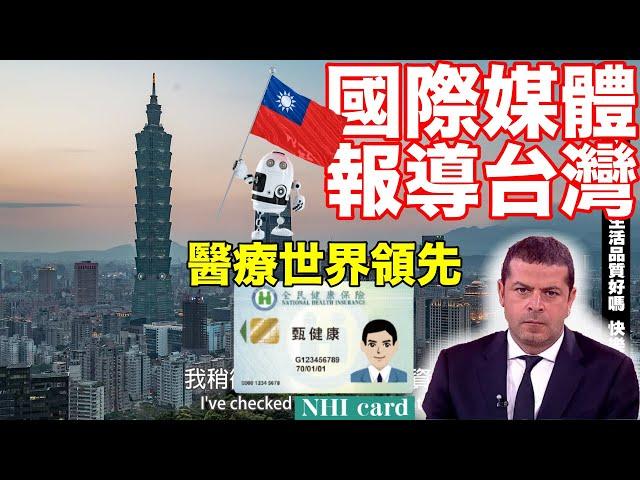 土耳其媒體愛上台灣❤️🇹🇼稱讚台灣人很長壽✌️【TURKISH MEDIA INTERVIEW on TAIWAN】