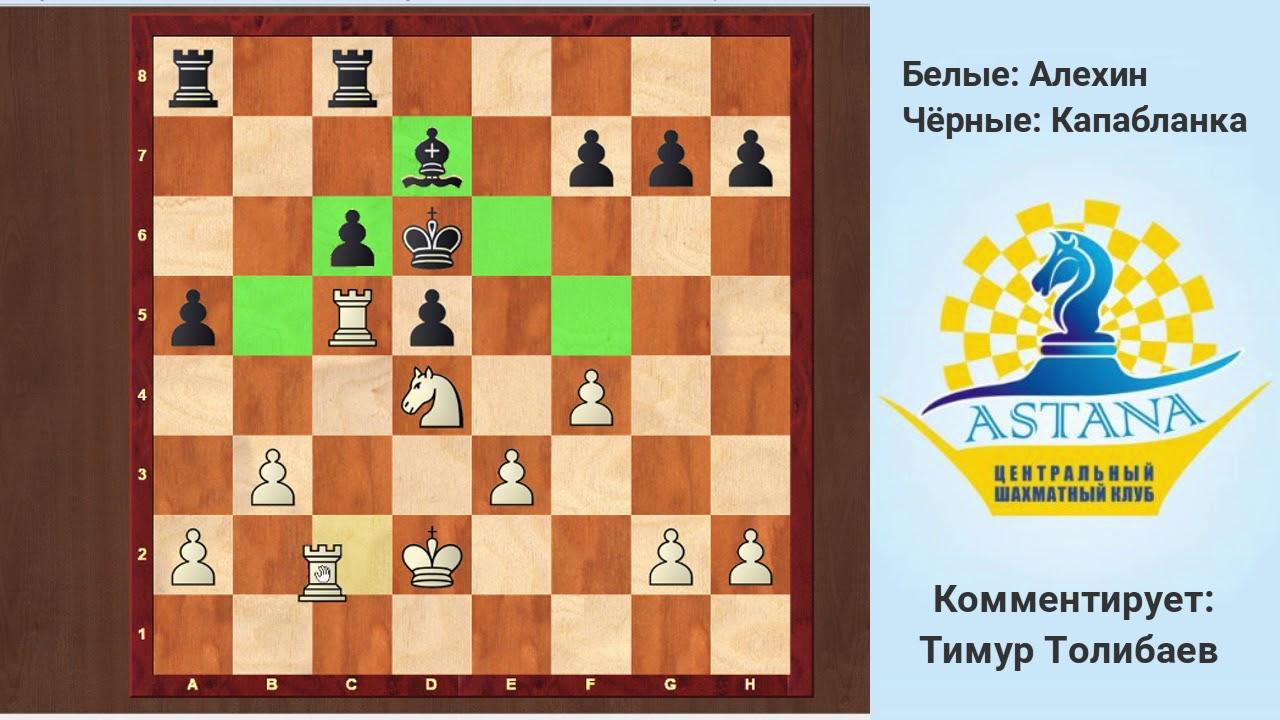 Капабланка - Алехин, 1927. Партия №8 матча на первенство мира