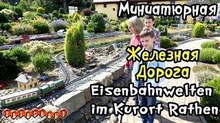 Германия/Саксонская Швейцария/Миниатюрная железная дорога/Rathen/Sächsischen Schweiz(Посреди живописной Саксонской Швейцарии в Германии в курортном городке Rathen находится одна из самых больши..., 2015-08-31T07:51:49.000Z)