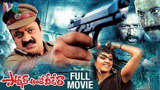 Police Ante Veedera Telugu Full Movie | Suresh Gopi | Padmapriya | Rahul Raj