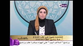 بالفيديو.. نادية عمارة توضح حكم إزالة شعر المرأة بالليزر