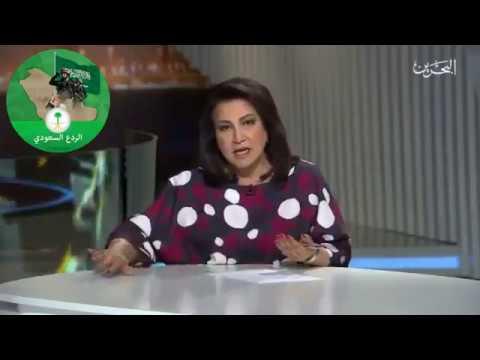 كشف مؤامرات إيران وقطر ضد السعودية