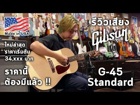 รีวิวเสียง | กีต้าร์โปร่งไฟฟ้า Gibson G45 Standard | Made In USA ราคาโดนใจ