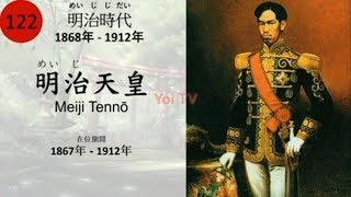 天皇 の一覧 | 126人の 皇帝 | 明仁 - 徳仁