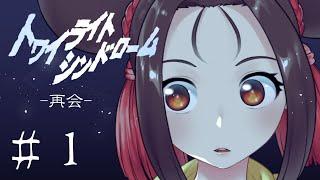 【トワイライトシンドローム~再会~】#1 トワシンは終わらない
