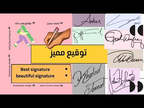 أجمل وأسهل توقيع باسم اسماعيل ٣ Youtube