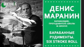 Видео урок игры на ударных от Дениса Маранина | Six Stroke Roll