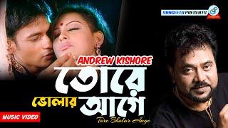 Tore Bholar Aage - Andrew Kishore Video Song - Ekbar Bolo Valobashi