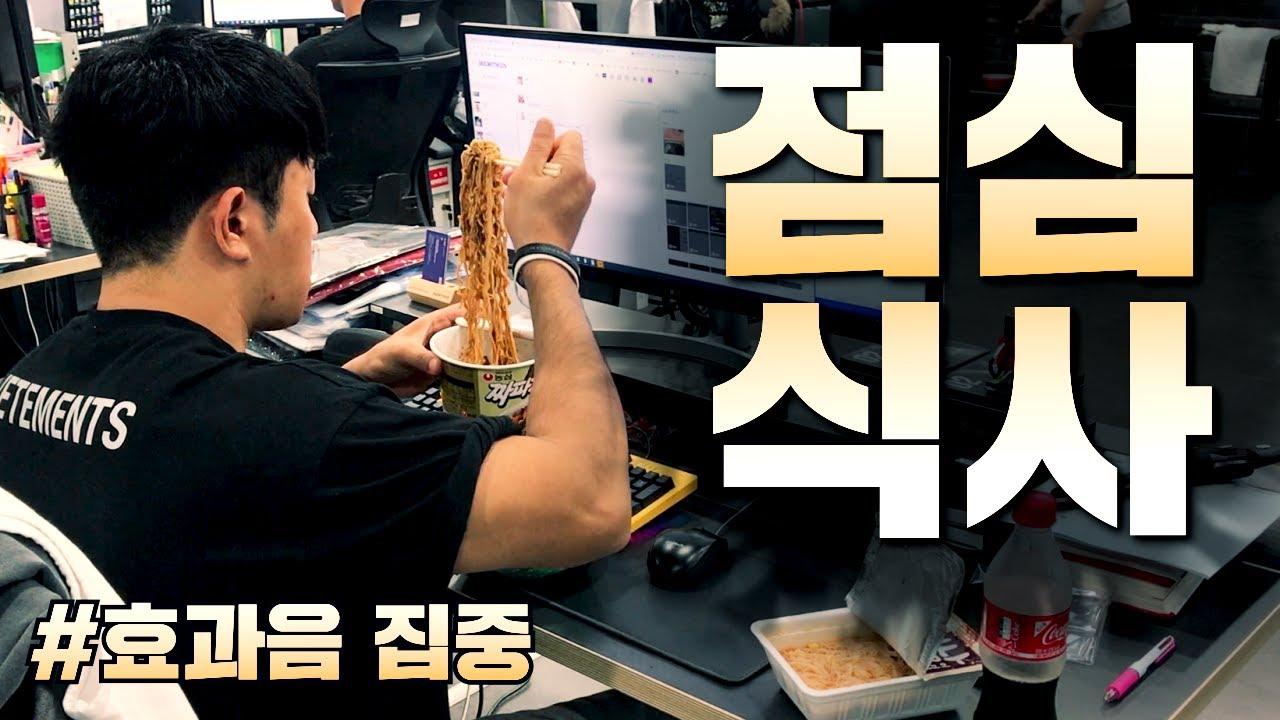 다이어터의 점심 식사 (feat. 맛있으면 0칼로리)